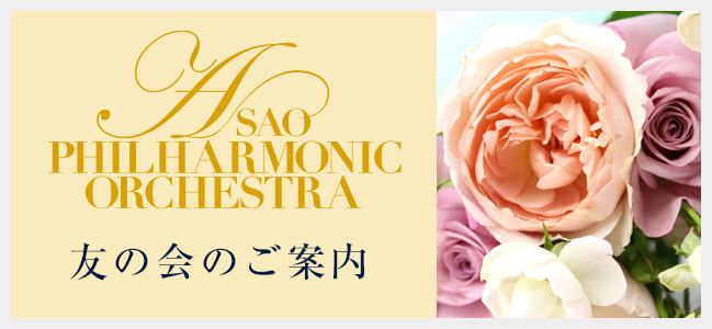 麻生フィルハーモニー管弦楽団 友の会のご案内