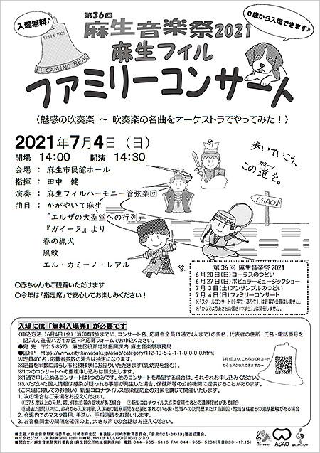 第36回麻生音楽祭2021 麻生フィルファミリーコンサート